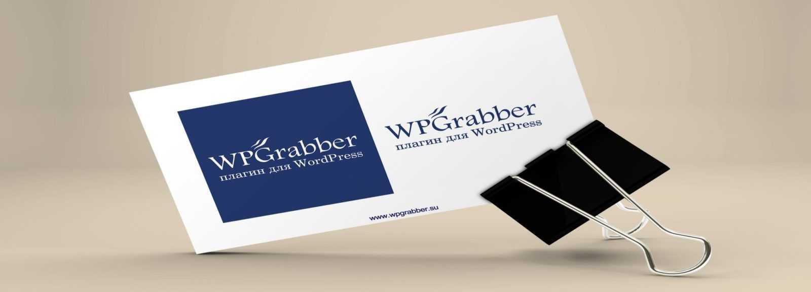 Плагин WPGrabber 3.х.х Pro + Премиум доступ + 5 настроенных лент
