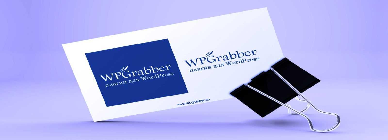 Плагин WPGrabber 3.х.х Pro