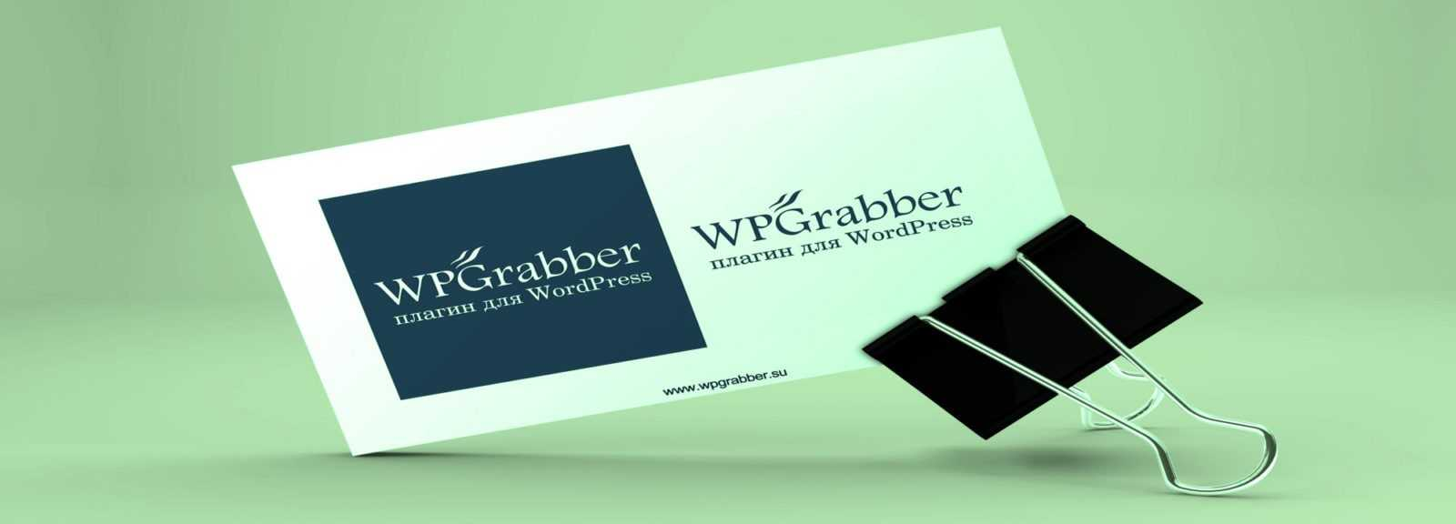 Плагин WPGrabber 3.х.х Pro + Премиум доступ