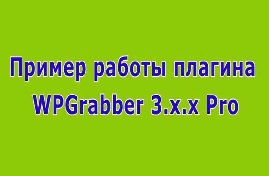 Как работает плагин WPGrabber на WordPress. Видео