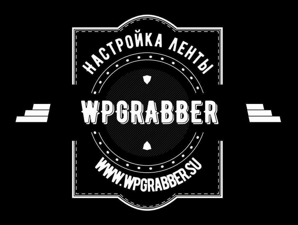 Настройка ленты для плагина WPGrabber v.5.1.1 Pro. Обучающий видеоролик