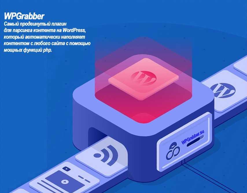 Новая версия плагина WPGrabber v.7.0.0 Pro