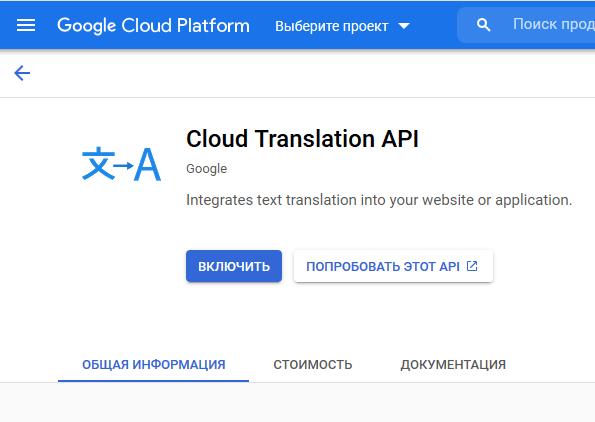 Как получить и настроить ключи API Google Translate для WPGrabber?