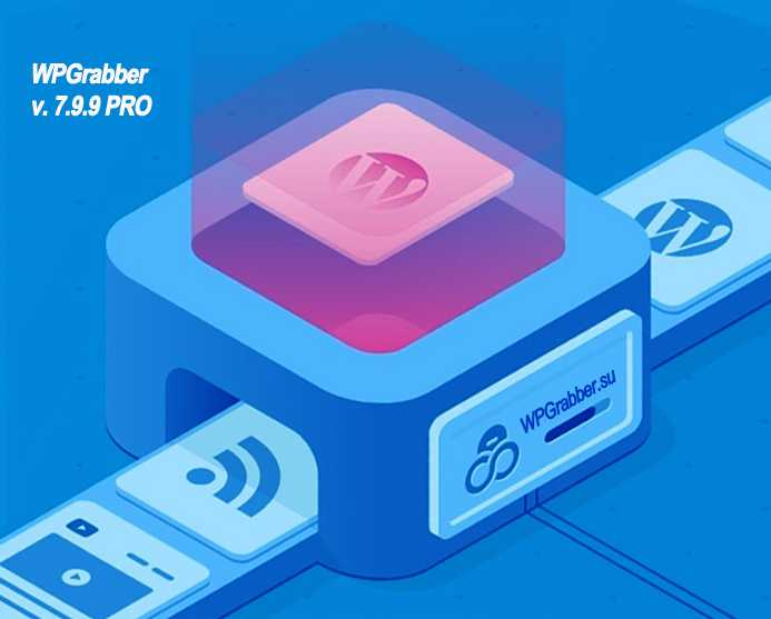 Плагин WPGrabber v.7.9.9 PRO