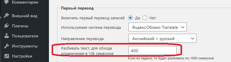 Перевод текста в WPGrabber v.7.9.9 PRO с помощью Yandex Translate