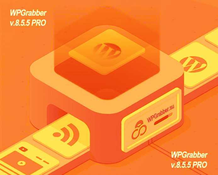 Плагин WPGrabber v.8.5.5 PRO