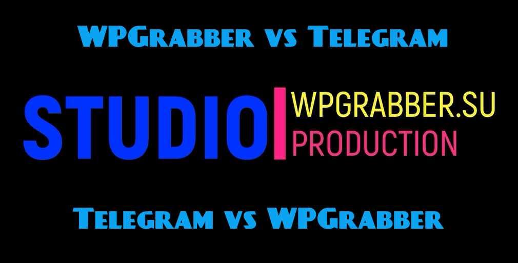Урок по автонаполнению групп в Telegram с помощью плагина WPGgrabber